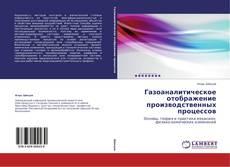 Bookcover of Газоаналитическое отображение производственных процессов