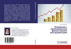 Buchcover von Операции с производными финансовыми инструментами