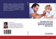 Обложка Отцовство как психологический фактор развития личности