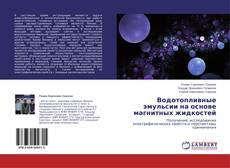 Bookcover of Водотопливные эмульсии на основе магнитных жидкостей