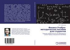 Обложка Физика Учебно-методическое пособие для студентов