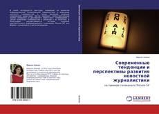 Portada del libro de Современные тенденции и перспективы развития новостной журналистики