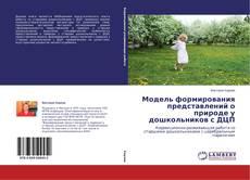 Обложка Модель формирования представлений о природе у дошкольников с ДЦП