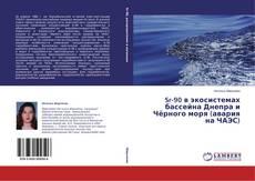 Capa do livro de Sr-90 в экосистемах бассейна Днепра и Чёрного моря (авария на ЧАЭС)