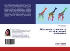 Buchcover von Школьная успешность детей из семей мигрантов