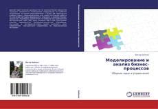 Моделирование и анализ бизнес-процессов kitap kapağı