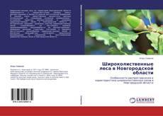 Широколиственные леса в Новгородской области的封面