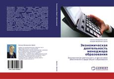 Buchcover von Экономическая деятельность менеджера образования