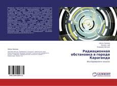 Bookcover of Радиационная обстановка в городе Караганда
