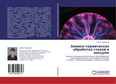 Химико-термическая обработка сталей в вакууме kitap kapağı
