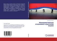 Capa do livro de Ненормативные этнонимы в русском языке