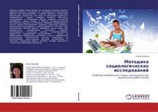 Couverture de Методика социологических исследований