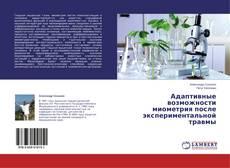 Bookcover of Адаптивные возможности миометрия после экспериментальной травмы