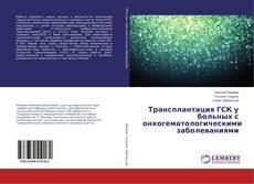Bookcover of Трансплантация ГСК у больных с онкогематологическими заболеваниями