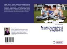 Couverture de Тренинг социальной компетентности для подростков