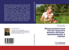 Bookcover of Микроэлементный состав грудного молока женщин, проживающих в городе