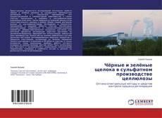 Bookcover of Чёрные и зелёные щелока в сульфатном производстве целлюлозы