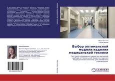 Обложка Выбор оптимальной модели изделия медицинской техники