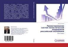 Bookcover of Проектирование систем логистической поддержки российской экономики