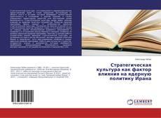 Bookcover of Стратегическая культура как фактор влияния на ядерную политику Ирана