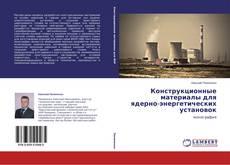 Bookcover of Конструкционные материалы для ядерно-энергетических установок