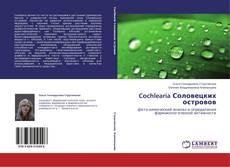 Обложка Cochlearia Соловецких островов