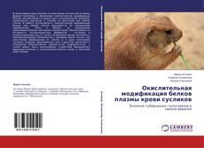 Borítókép a  Окислительная модификация белков плазмы крови сусликов - hoz