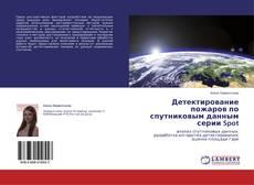Bookcover of Детектирование пожаров по спутниковым данным серии Spot
