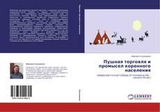 Обложка Пушная торговля и промысел коренного населения