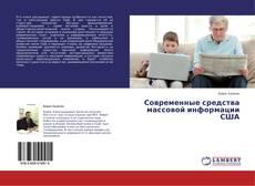 Bookcover of Современные средства массовой информации США