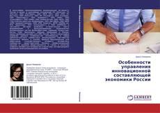 Bookcover of Особенности управления инновационной составляющей экономики России
