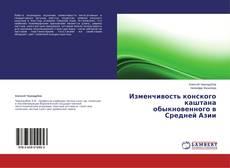 Обложка Изменчивость конского каштана обыкновенного  в  Средней  Азии