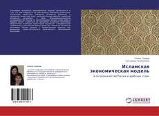 Bookcover of Исламская экономическая модель