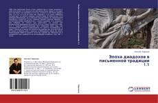 Обложка Эпоха диадохов в письменной традиции 1.1
