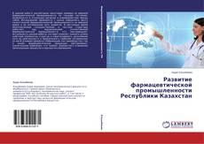 Copertina di Развитие фармацевтической промышленности Республики Казахстан