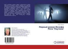 "Buchcover von Первый роман Йозефа Рота ""Паутина"""