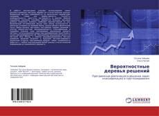 Bookcover of Вероятностные деревья решений
