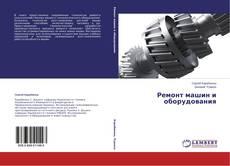 Buchcover von Ремонт машин и оборудования