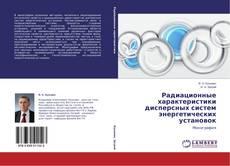 Buchcover von Радиационные характеристики дисперсных систем энергетических установок