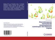 Обложка Контейнерная технология выращивания саженцев лиственных пород