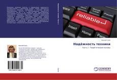 Bookcover of Надёжность техники