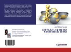 Copertina di Аномальные разрезы баженовской свиты