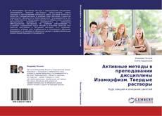 Bookcover of Активные методы в преподавании дисциплины Изоморфизм. Твердые растворы