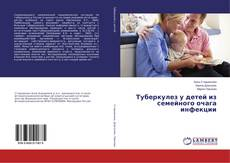 Обложка Туберкулез у детей из семейного очага инфекции