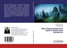 Bookcover of Леса Красноярского края в Киотском процессе