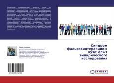 Обложка Синдром фальсеоинтеракции в вузе: опыт эмпирического исследования