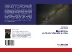 Bookcover of Динамика галактического ветра