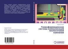 Buchcover von Геоинформационная система коммуникаций теплосетевой компании