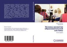 Bookcover of Основы развития образовательной системы