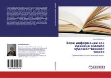 Buchcover von Блок информации как единица анализа художественного текста